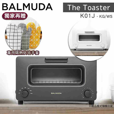 BALMUDA The Toaster K01D 蒸汽烤麵包機 (黑/白) 烤土司神器 公司貨