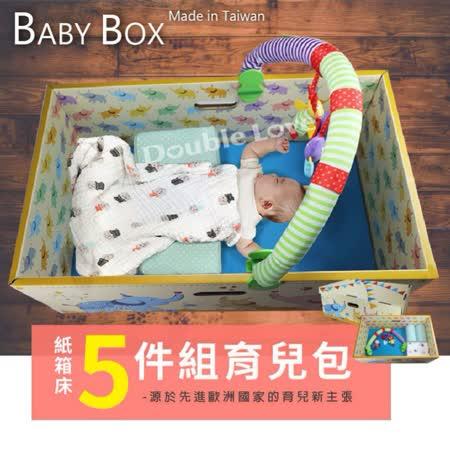 Double Love母嬰同室 芬蘭紙箱床 超值5件組育兒包【A60009】