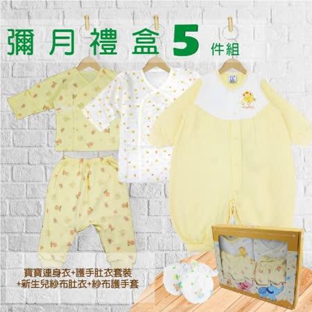 Double Love母嬰同室 寶寶彌月禮 5件組【XX0011】