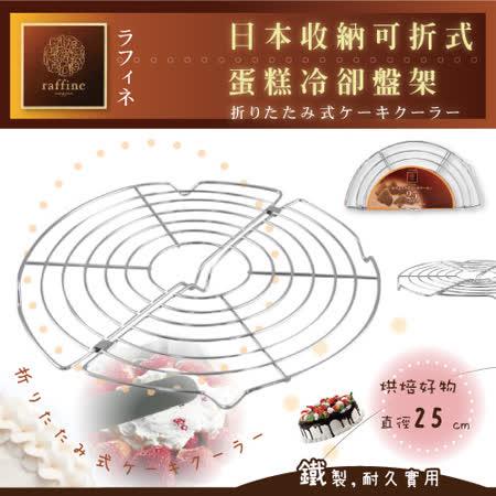 【日本Raffine】25cm收納可折式蛋糕冷卻不銹鋼盤架