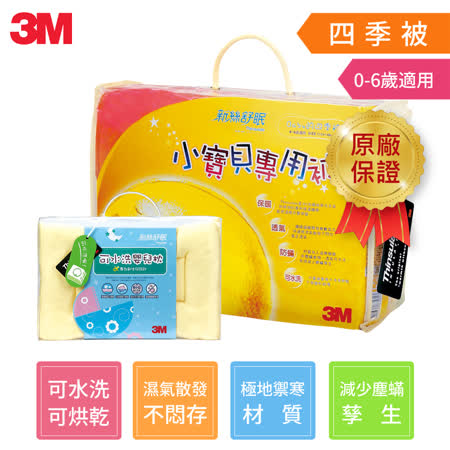 【3M】新絲舒眠小寶貝專用被-適用0-6歲音樂會+可水洗嬰兒枕(超值組)