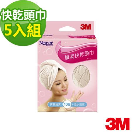3M SPA纖柔快乾頭巾 5入組