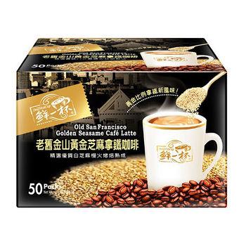 鮮一杯老舊金山黃金芝麻拿鐵咖啡20g x50
