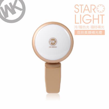 【WK香港潮牌】美麗星光 自拍補光燈/WT J01 (兩色可選)