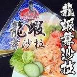 海鮮王 龍蝦舞沙拉 *4包組 ( 250G±10%/包 )