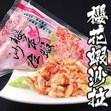 海鮮王 櫻花蝦沙拉 *8包組 ( 250G±10%/包 )