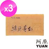 阿原-綠豆薏仁皂3入組(適用日曬/粗糙肌膚)