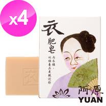 阿原-衣肥皂4入組(天然抗菌 泡沫細密不殘留)