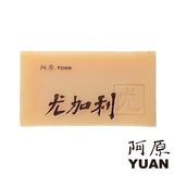 阿原-尤加利皂(適用問題肌膚)