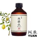 阿原-檸檬洗頭水250ml(油性短髮適用)