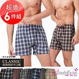 【BeautyFocus】6件組-台灣製經典格紋平口褲(不挑色)-5820