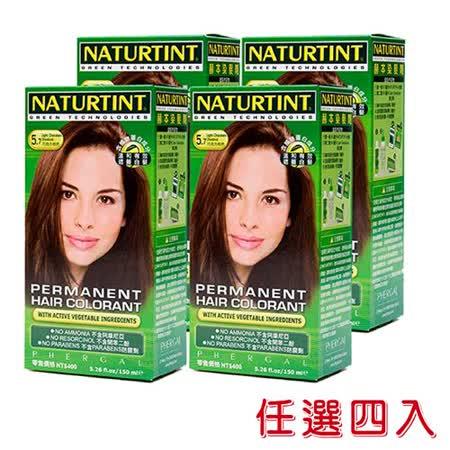 【團購】Naturtint 赫本植物性染髮劑 12款任選4入