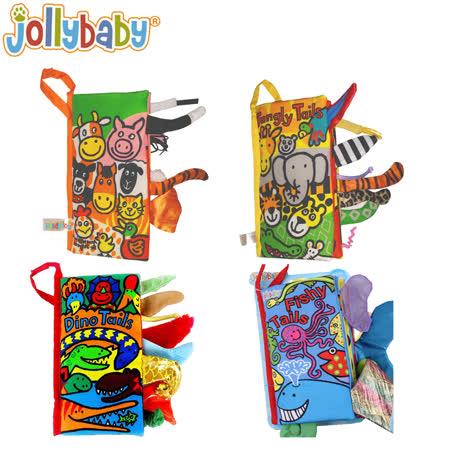 【澳洲Jollybaby】嬰兒安撫布書 - 可愛動物尾巴款