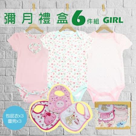 Double Love母嬰同室 寶貝彌月6件組(3-12M) 禮盒裝 (純棉包屁衣×3+卡特圍兜×3) 【A70010】