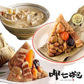預購-呷七碗 端午頂級北粽3件組 粽12粒+湯2包
