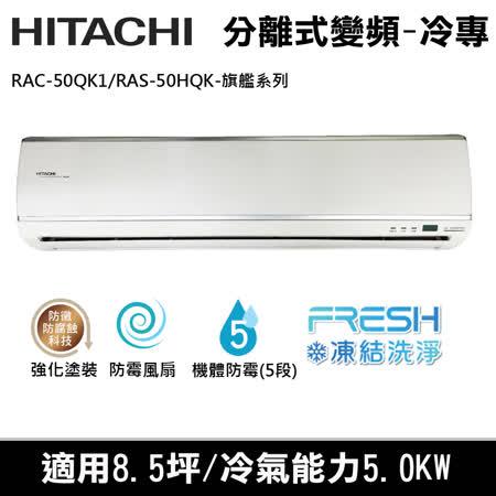 Hitachi日立標準8.5坪適用【變頻旗艦型】分離式冷氣RAC-50QK/RAS-50QK