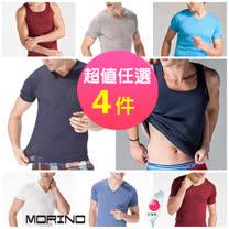 【MORINO摩力諾】吸汗速乾抗菌防臭背心 V領衫T恤~任選4件