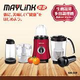 MAYLINK美菱 多用生機蔬果調理果汁機/榨汁機/研磨機/攪拌機/碎肉機/調理機(GS-319)