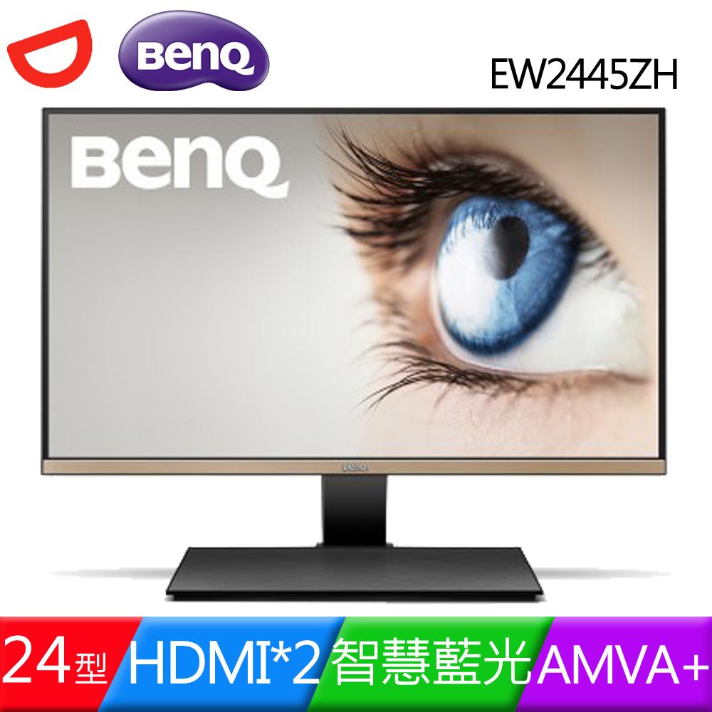 BenQ EW2445ZH 24型VA面板智慧藍光液晶螢幕(香檳金)