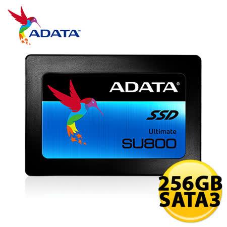 ADATA 威剛 Ultimate SU800 256GB 2.5吋 SSD 固態硬碟