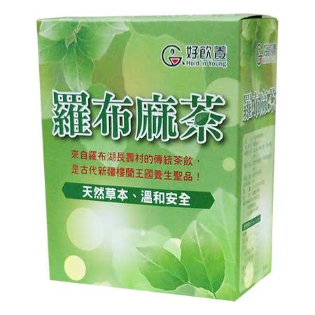 【好飲養HOLD IN YOUNG】羅布麻茶-2盒(20包/盒)