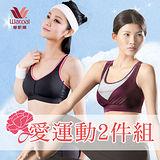 【華歌爾】愛運動超值福袋 B-D 罩杯運動內衣二件組(A組)