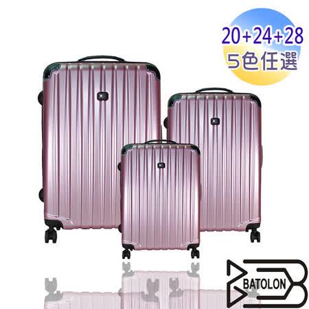 【BATOLON寶龍】20+24+28吋 極致愛戀TSA鎖加大PC輕硬殼箱/旅行箱/拉桿箱/行李箱