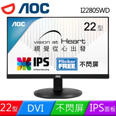 AOC I2280SWD 22型AH-IPS雙介面液晶螢幕
