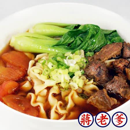 蔣老爹 霸氣牛肉麵10包組(600g/包)