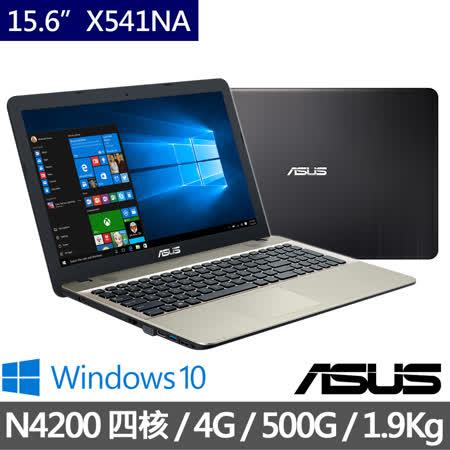 ASUS華碩X541NA 15.6吋N4200四核心/4G/500GB/Win10基本款 效能筆電 典雅黑(0021AN4200)
