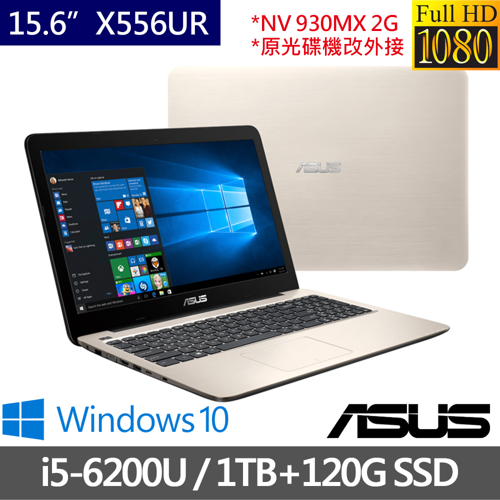 (效能升級)ASUS華碩 X556UR 15.6吋 i5-6200U雙核心/NV930M_2G獨顯/4G/1TB+120GSSD雙碟/Win10 效能筆電(0031C6200U)(金)