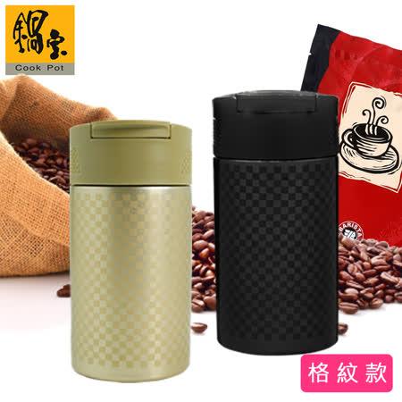 【鍋寶】咖啡萃取杯-格紋款 (兩款)