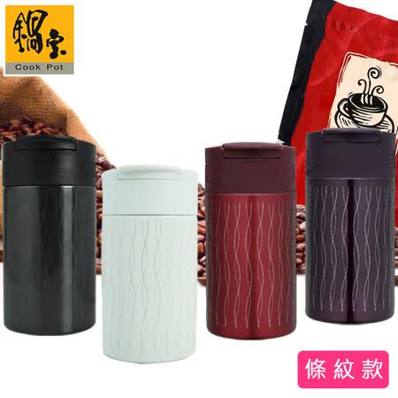 【鍋寶】咖啡萃取杯-條紋款 (四款)