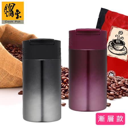 【鍋寶】咖啡萃取杯-漸層款 (兩款)