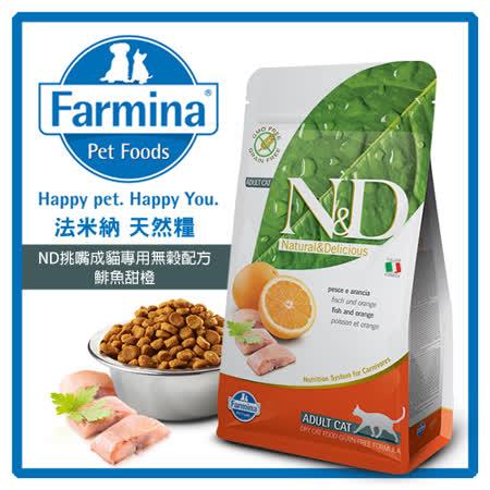 法米納Farmina- ND挑嘴成貓天然無穀糧-鯡魚甜橙 1.5kg【GC-4】(A312C13)