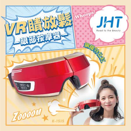 JHT VR睛放鬆眼部按摩器(鋼鐵特仕紅)