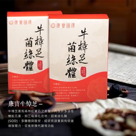 【康寶國際】牛樟芝菌絲體膠囊60粒入