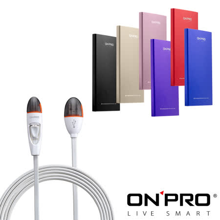 ONPRO 8000mAh 輕薄行動電源 + 二合一傳輸充電線
