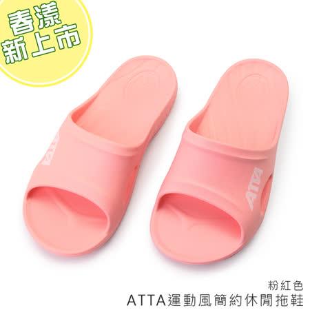 【333家居鞋館】春漾新色★ATTA 運動風簡約休閒拖鞋-粉紅色