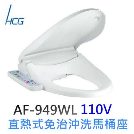 【和成】AF949WL 豪華型直熱式免治沖洗馬桶座 47CM