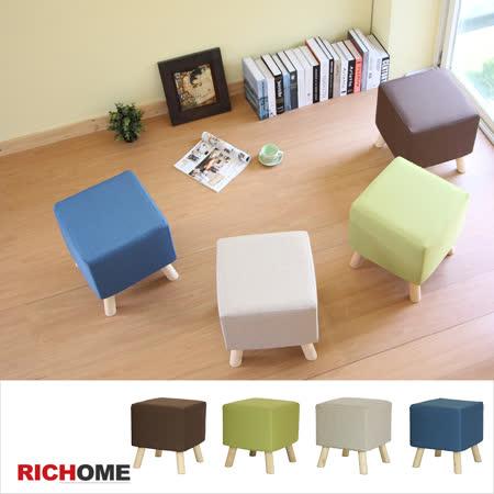 【RICHOME】無印風格布套可拆洗大方凳-4色 (買送布套)