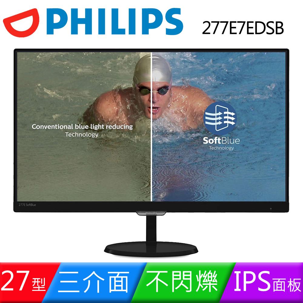 PHILIPS 飛利浦 277E7EDSB  27型IPS三介面美型窄框液晶螢幕