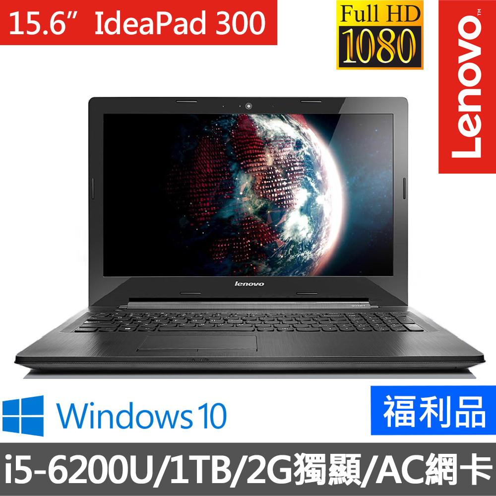 (超值福利品)Lenovo IdeaPad 300 15吋FHD/i5-6200U雙核心/2G獨顯/1TB/Win10 效能筆電(80Q70095TW)
