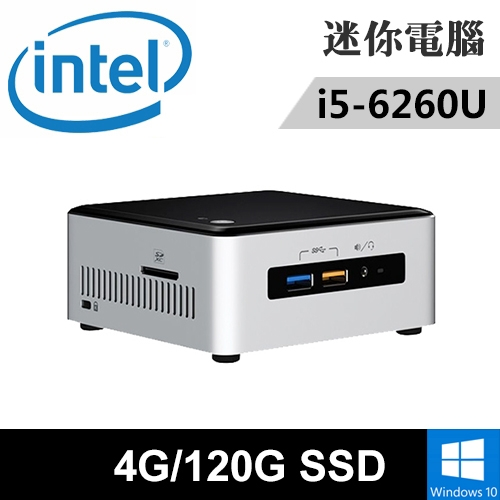 Intel NUC6I5SYH-04120X 特仕版 迷你電腦(i5-6260U/4G/120G SSD/WIN10)