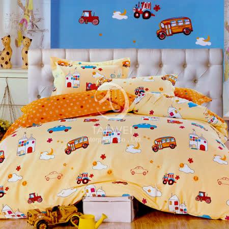 【汽車之家】單人純棉三件式二用被床包組