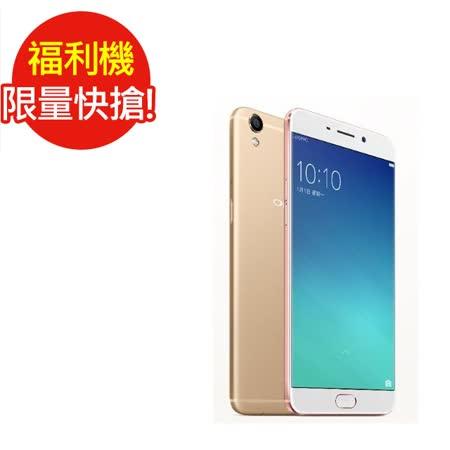【福利品】 OPPO R9 Plus 128G 智慧型手機_全新未使用