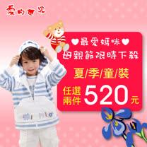 【愛的世界】母親節限定 精選童裝 任選兩件520元