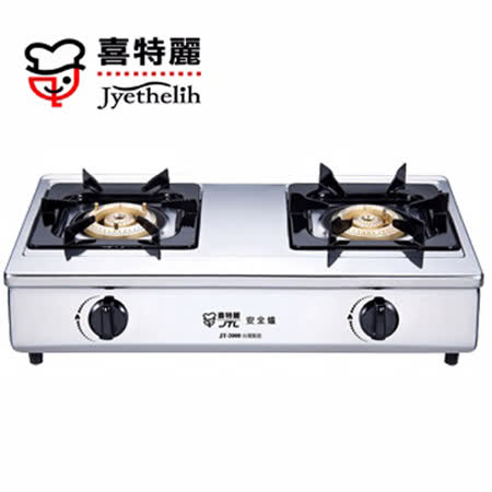 JTL喜特麗 銅合金大爐頭雙口檯爐式瓦斯爐 JT-GT201/JT-GT201S  (桶裝瓦斯)