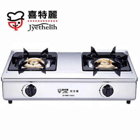 JTL喜特麗 銅合金大爐頭雙口檯爐式瓦斯爐 JT-GT201 /JT-GT201S  (天然瓦斯)