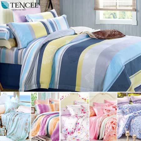 (買天絲送全舖棉天絲)【Betrise】雙人-100%天絲TENCEL四件式兩用被床包組